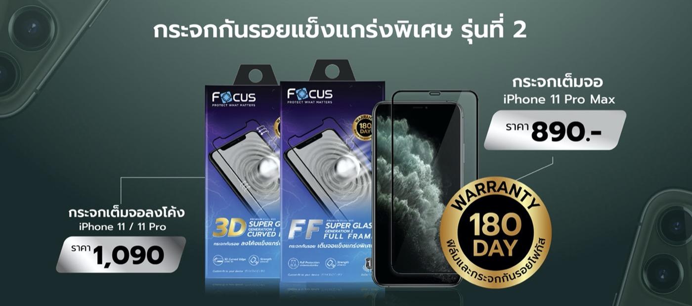 Focus Super Glass Gen 2 Warranty 180 Days