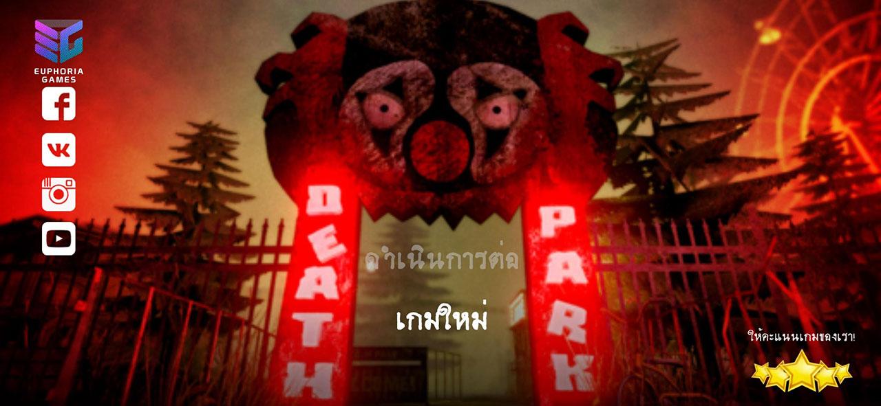 Game Death Park 1