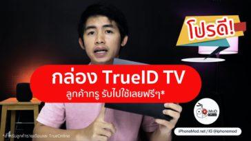 Get Free Trueid Tv Cover