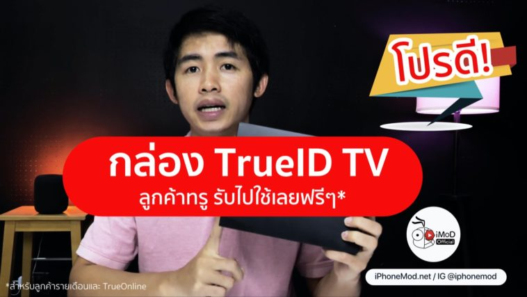 Get Free Trueid Tv Cover