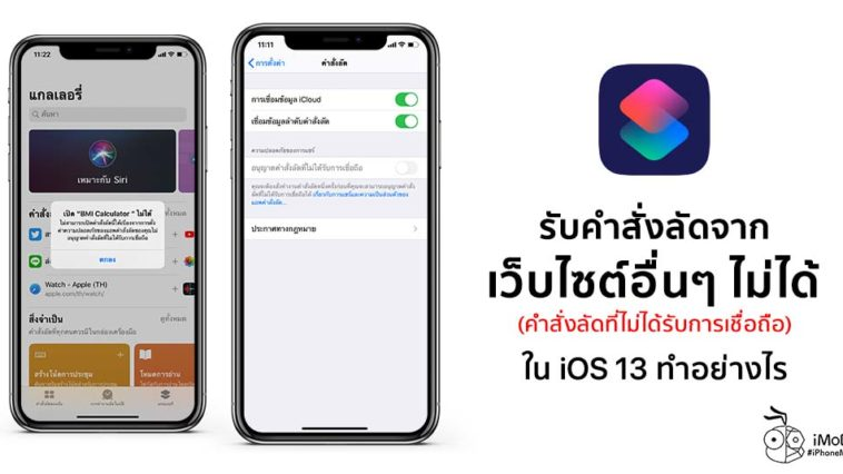 How To Allow Untrusted1 Shortcuts