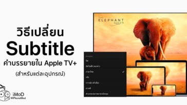 How To Change Subtitle Apple Tv Plus In Apple Tv App