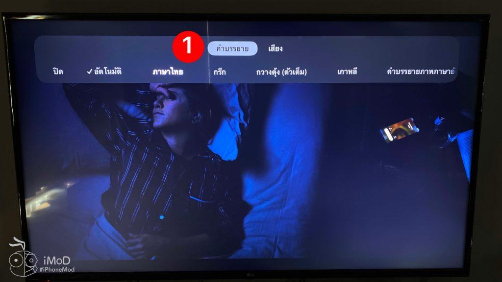 How To Change Subtitle Apple Tv Plus In Apple Tv App 6