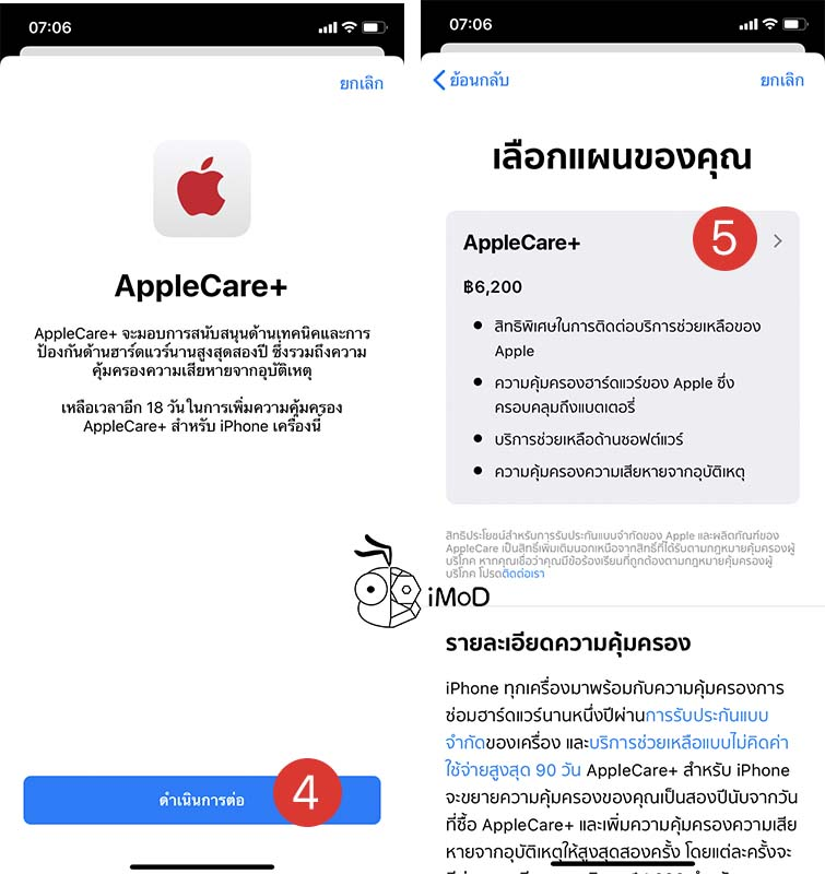 How To Check And Buy Applecare Plus On Iphone 2