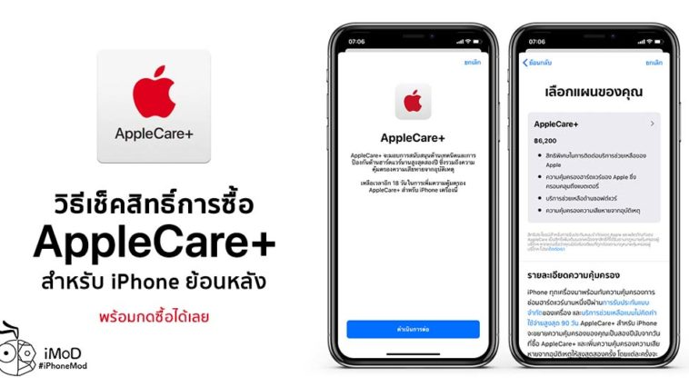 How To Check And Buy Applecare Plus On Iphone