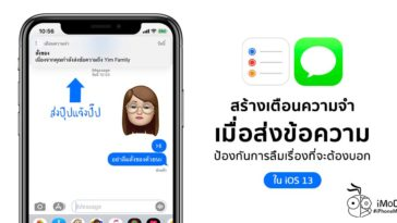 How To Create Reminder When Send Imessage Ios 13