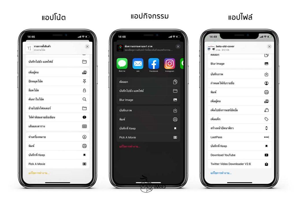 How To Customiz Action Menu To Favorite Apple App In Ios 13 Ipados 3