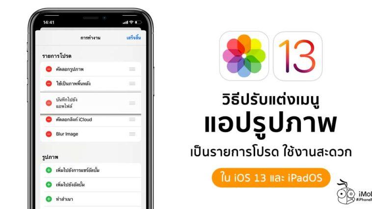 How To Customiz Action Menu To Favorite Apple App In Ios 13 Ipados