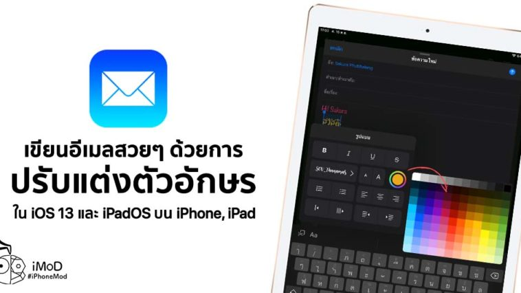 How To Customize Text Format In Email Ios 13 Ipados Cover