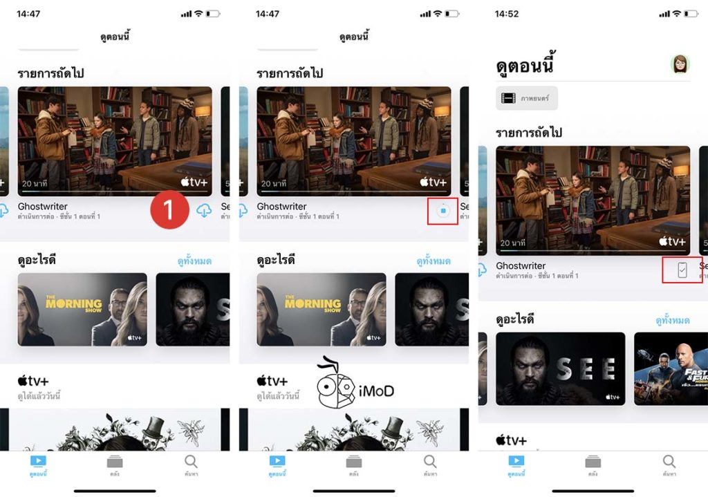 How To Download Movies In Apple Tvo Plus Watch Offline 1