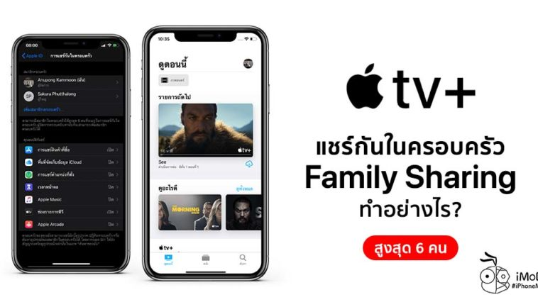 How To Family Sharing Apple Tv Plus