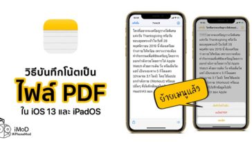How To Save Note To Pdf File Ios 13 Ipados