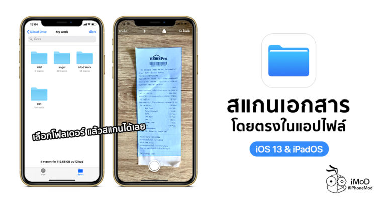 How To Scan Document In File App Ios 13 Ipados