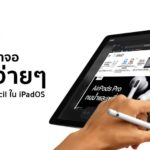 How To Screen Capture On Ipad With Apple Pencil In Ipados