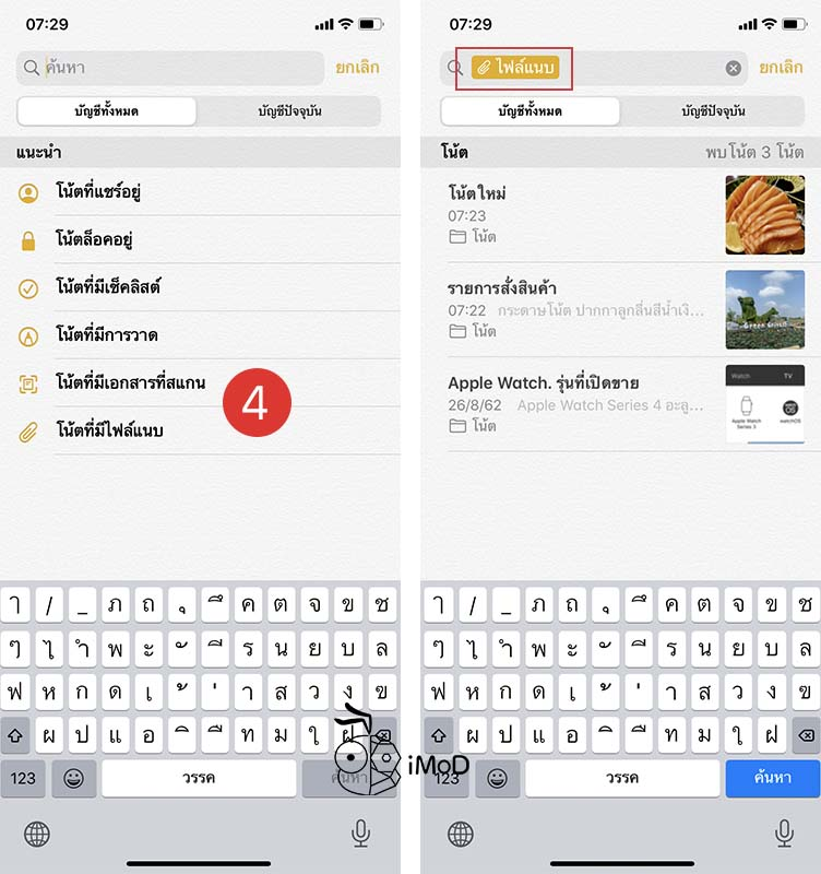 How To Search Image In Note Ios 13 And Ipados 2
