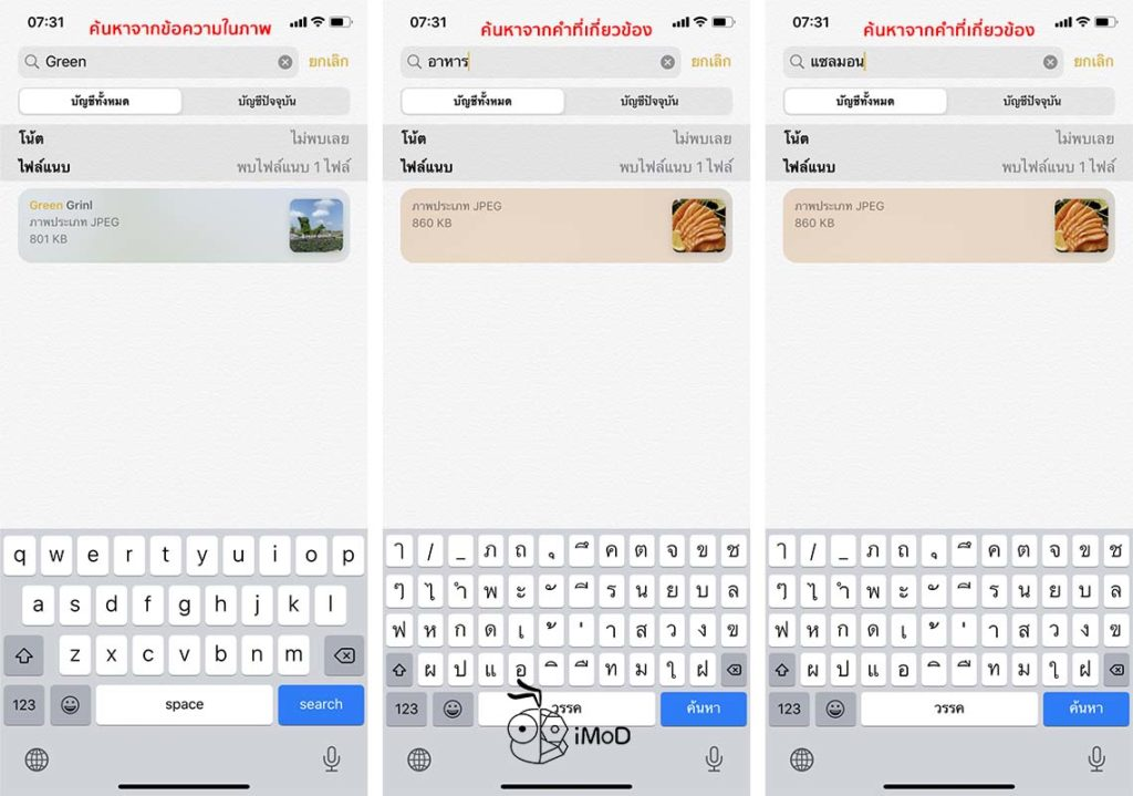 How To Search Image In Note Ios 13 And Ipados 3