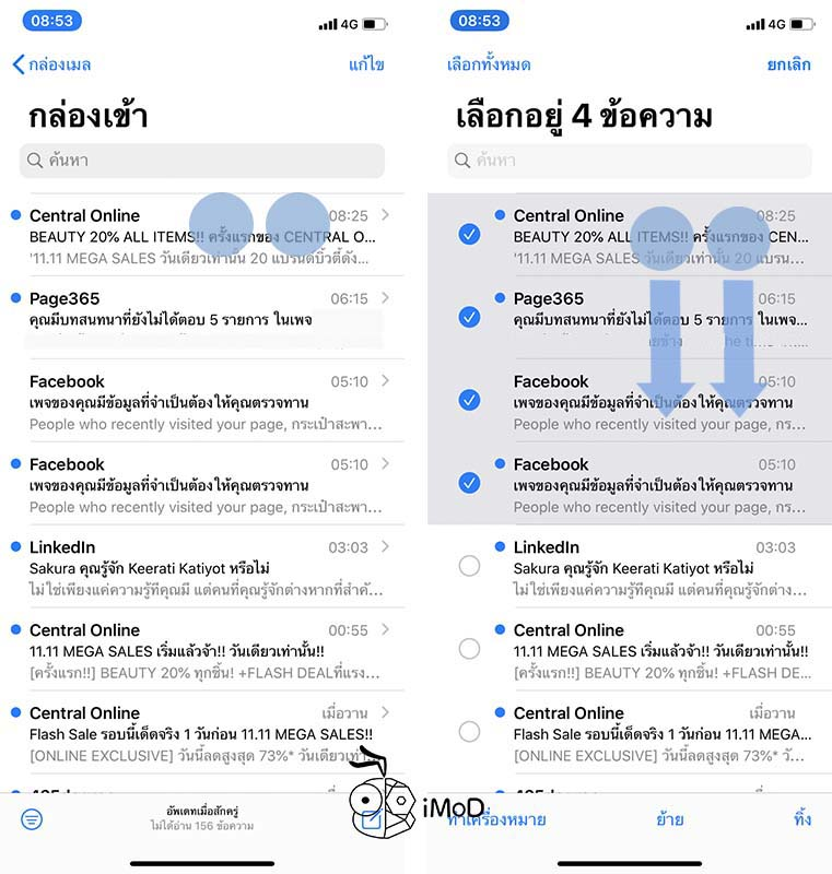 How To Select Multiple List Use 2 Fingers Ios 13 3