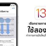 How To Select Multiple List Use 2 Fingers Ios 13 Cover