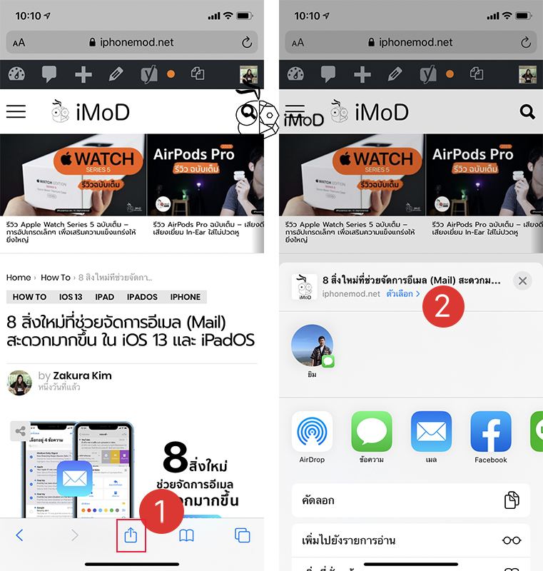 How To Share Safari Webpage Pdf Ios 13 Ipados 1