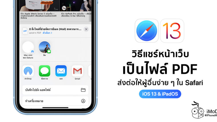 How To Share Safari Webpage Pdf Ios 13 Ipados