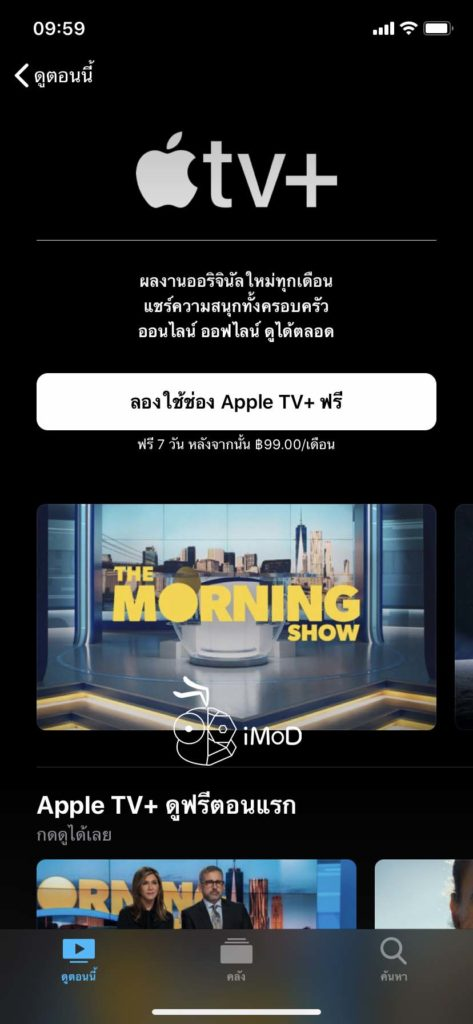 How To Subsrciption Apple Tv Plus Free 1 Year For New Device 5