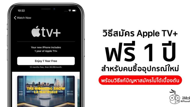 How To Subsrciption Apple Tv Plus Free 1 Year For New Device