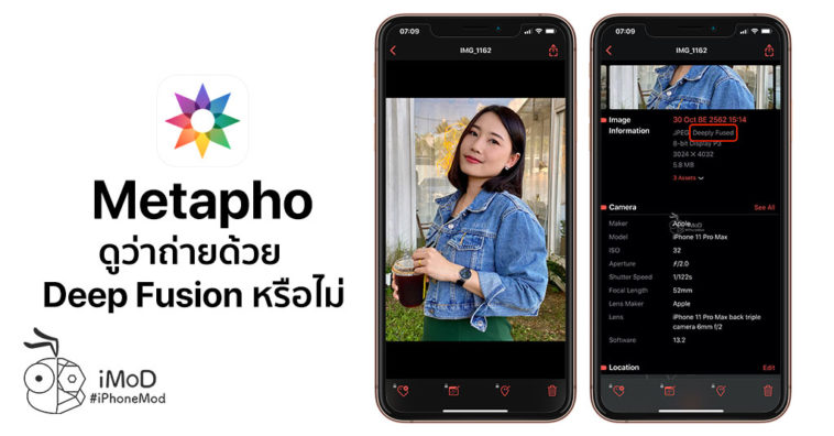 How To Tell Iphone 11 Photo Using Deep Fusion With Metapho App