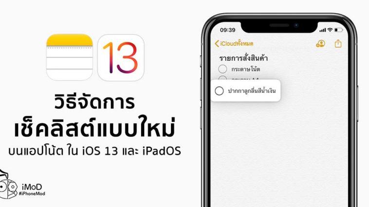How To Use Checklist In Note App Ios 13 Ipados