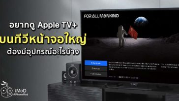 How To Watch Apple Tv Plus On Smart Tv