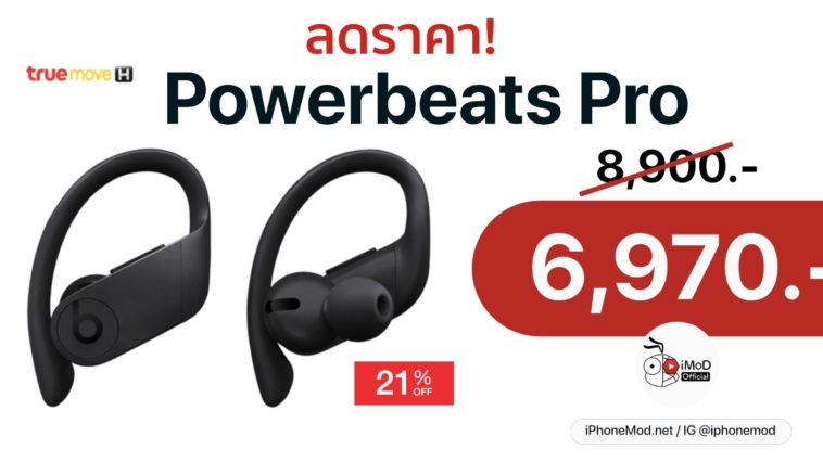 Imod Tv Youtube Cover Powerbeats Pro Discoiunt