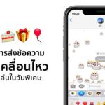 Idea Send Imessage With Emoji Reflec For Special Day