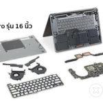 Ifixit Macbook Pro 16 Inch Teardown