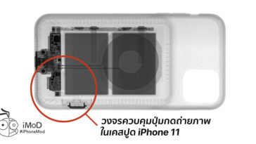 Ifixit Smart Battery Case X Ray Teardown