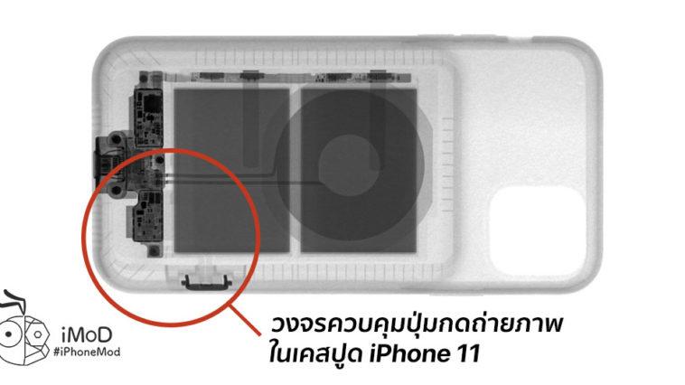 Ifixit Smart Battery Case X Ray Teardown