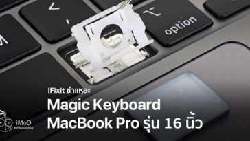 Ifixit Teardown Macbook Pro 16 Inch With Magic Keyboard