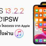 Ios 13 2 2 Ipsw