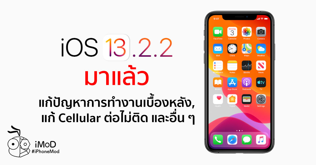 Ios 13 2 2 Released