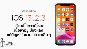Ios 13 2 3 Released