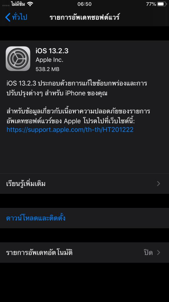 Ios 13 2 3 Released Img 1