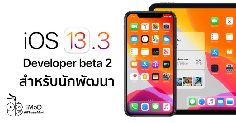 Ios 13 3 Developer Beta 2 Seed