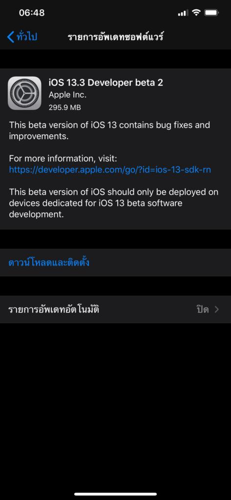 Ios 13 3 Developer Beta 2 Seed Img 1