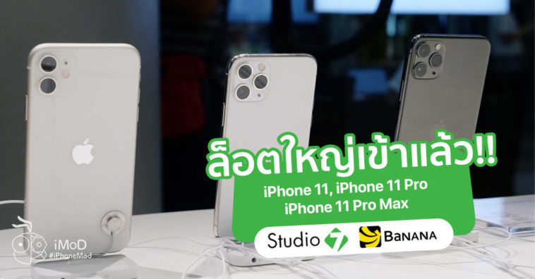 Iphone 11 Instock Studio 7 Banana Cover
