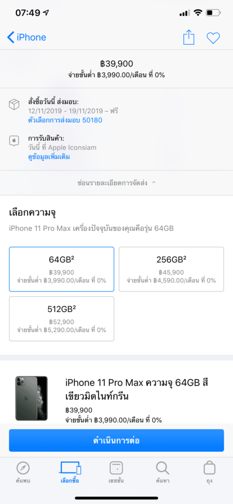Iphone 11 Iphone 11 Pro Iphone 11 Pro Max Apple Iconsiam Instock Img 3