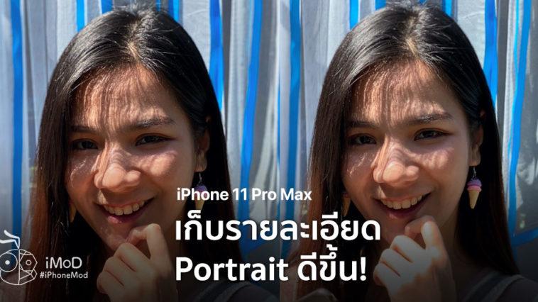 Iphone 11 Pro Max Portrait Details Better Than Previous