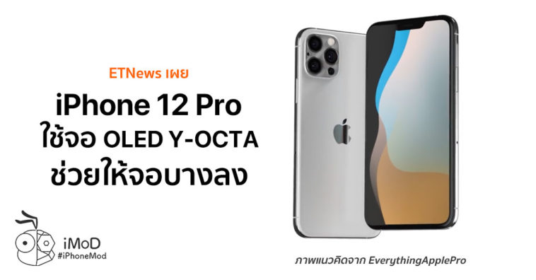 Iphone 12 Pro 2020 Thinner Oled Display Report
