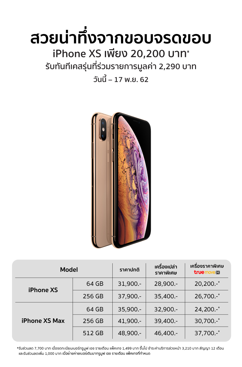 Iphone Xs 17nov19