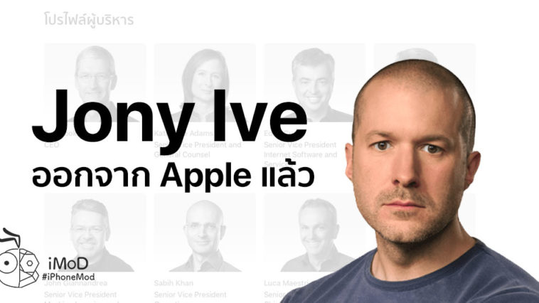 Jony Ive Removed Executive Site Confirm Departs Apple