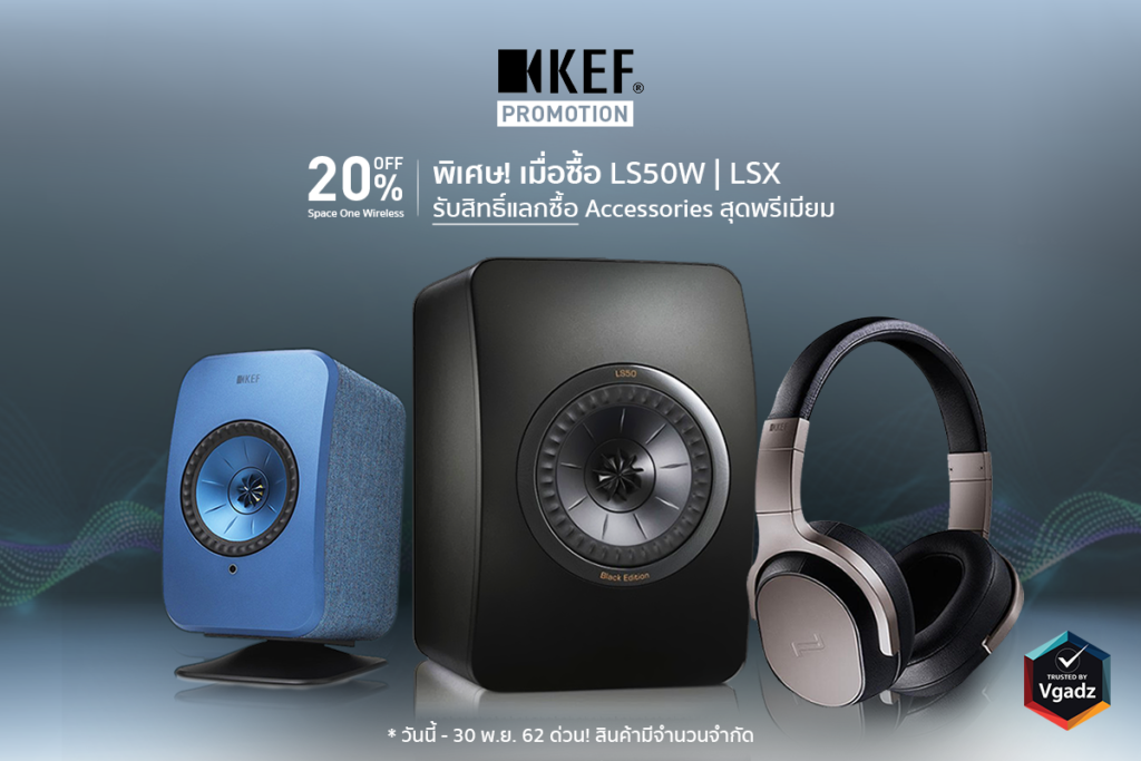 Kef Lsx Wireless Speaker Released And Promotion 1