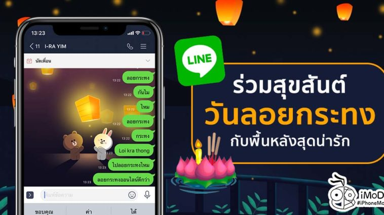 Line Chat Wallpaper In Loy Kra Thong Festival Day 2019