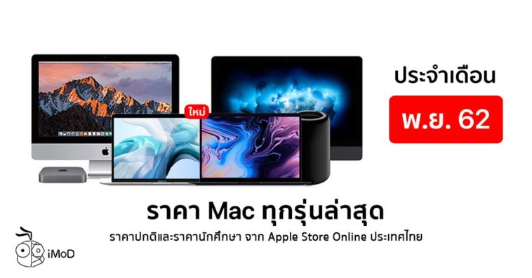 Mac Price List Nov 2019 Cover